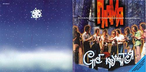 Пламя - Снег кружится (1996)