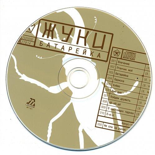 Жуки - Батарейка (1999)