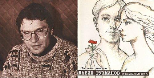 Тухманов Давид - Белый танец 1997