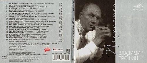 Трошин Владимир - Признание (2008)