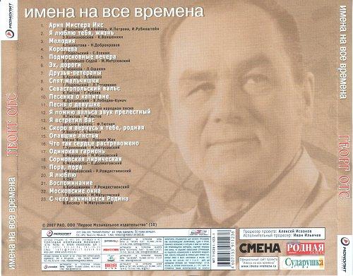 Отс Георг - Я люблю тебя, жизнь (2006)