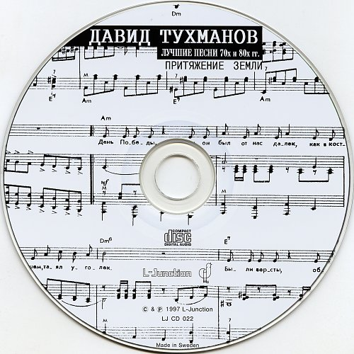 Тухманов Давид - Притяжение земли 1997