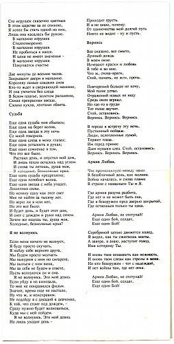Салтыков Виктор - Вернись (1994)