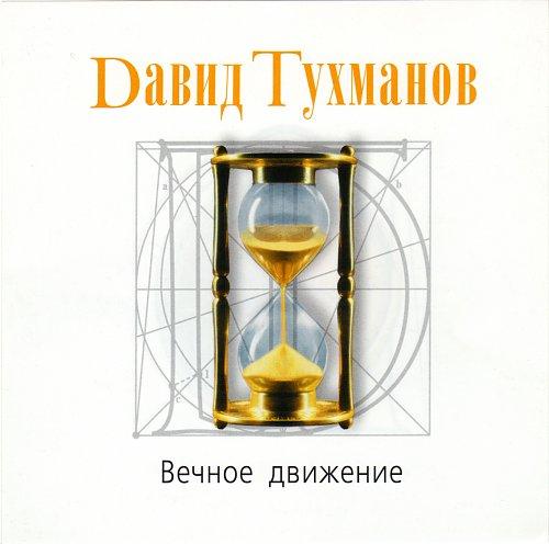 Тухманов Давид - Вечное движение (2008)