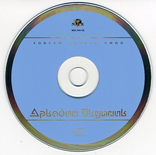 Укупник Аркадий - Совсем другое кино (2000)