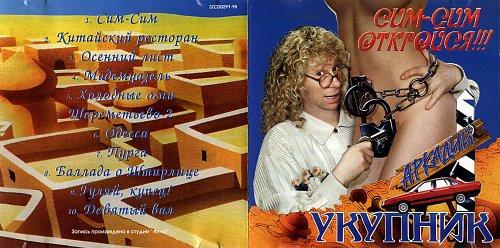 Укупник Аркадий - Сим-сим, откройся!!! (1995)