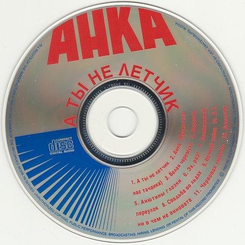 Анка - 1994 - А ты не лётчик