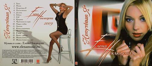 Неклюдова Елена - Непутёвая Я (2009)