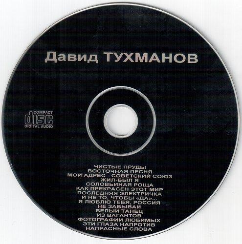 Давид Тухманов - 1998 - Мой адрес - Советский Союз