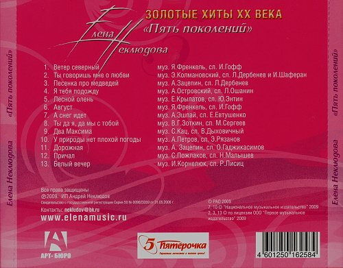 Неклюдова Елена - Пять поколений - Золотые хиты 20 века (2009)