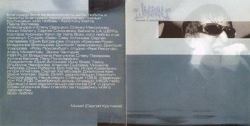 Михей и Джуманджи - Сука любовь (1999)