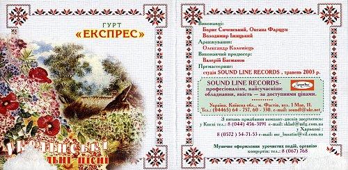 Экспрес - Украинские застольные песни (2003)