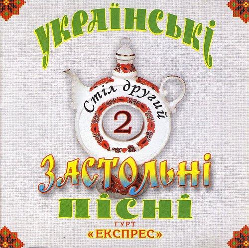 Экспрес - Украинские застольные песни (2004)