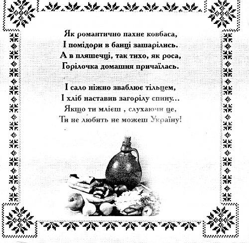 Подолье - Украинские застольные песни (2003)