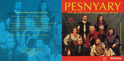 Песняры - 25 лет (1994)