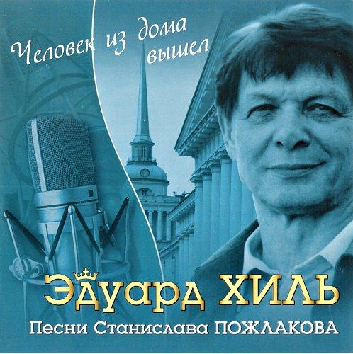Хиль Эдуард - Человек из дома вышел. Песни  Станислава Пожлакова (2008)