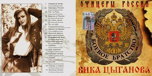 Цыганова Вика - Офицеры России (2004)