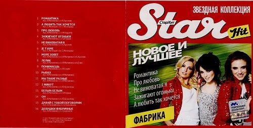 Фабрика - Star Hit (2010)