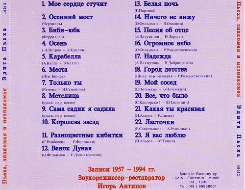 Пьеха Эдита - Пьеха, знакомая и незнакомая (1995)