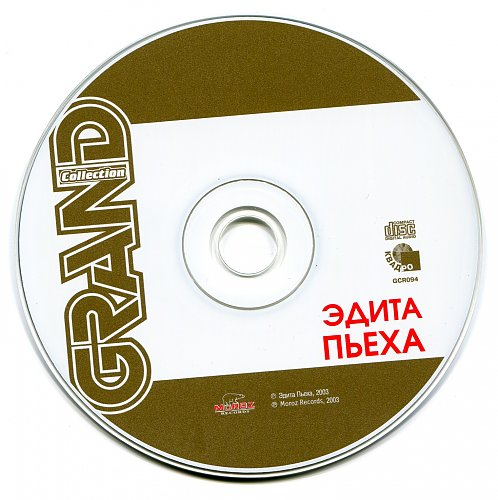 Пьеха Эдита - Grand Collection (2003)