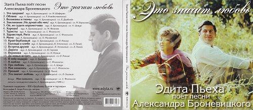 Пьеха Эдита - Это значит любовь (2011)