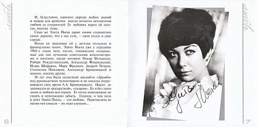 Пьеха Эдита - Любовь (2008)