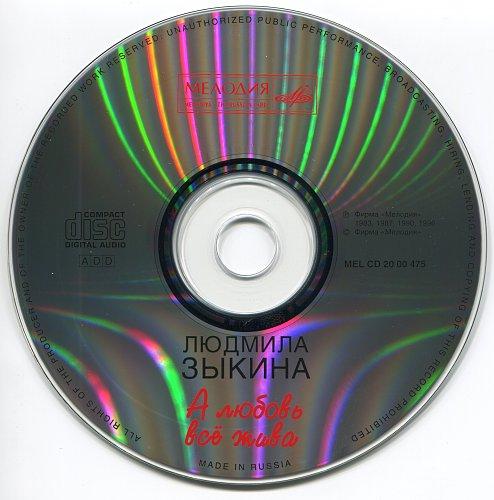 Зыкина Людмила - А любовь всё жива (1996)