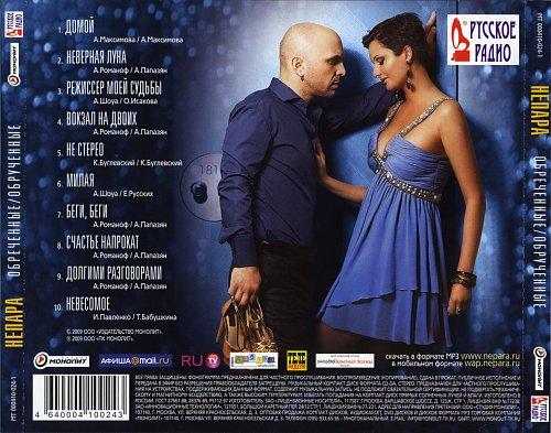 Непара - Обреченные / Обрученные (2009)