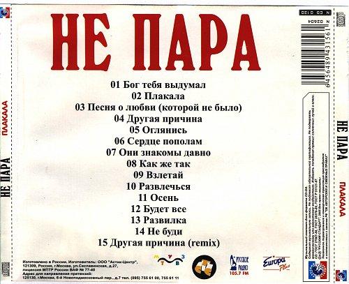 Непара - Плакала (2005)