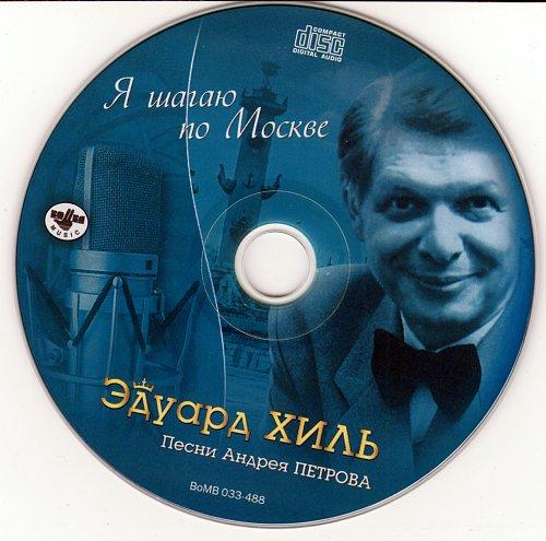 Хиль Эдуард - Я шагаю по Москве (2008)
