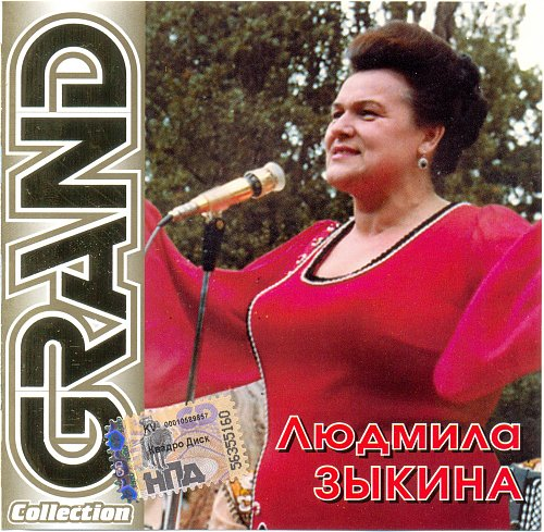 Зыкина Людмила - Grand Collection (2003)