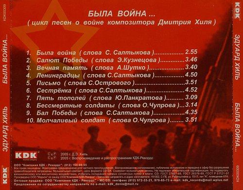 Хиль Эдуард - Была война...(2005)