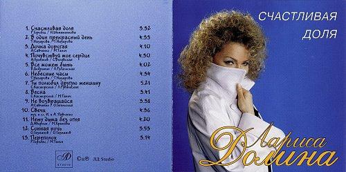 Лариса Долина - Счастливая доля (1998)