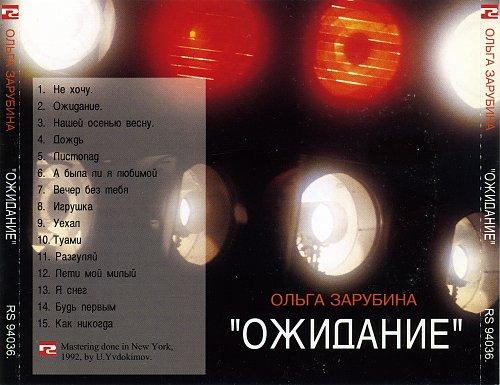 Зарубина Ольга - Ожидание 1994
