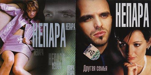 Непара - Другая Семья (2003)