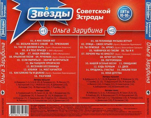 Зарубина Ольга -  Звёзды советской эстрады (2009)