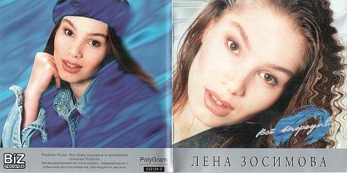 Зосимова Лена - Все впереди 1995
