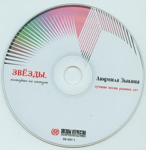 Зыкина Людмила - Звезды, которые не гаснут (2000)