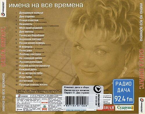 Пирагс Ольга - Два стрижа (2007)