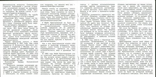 Кристалинская Майя - Нежность (1995)