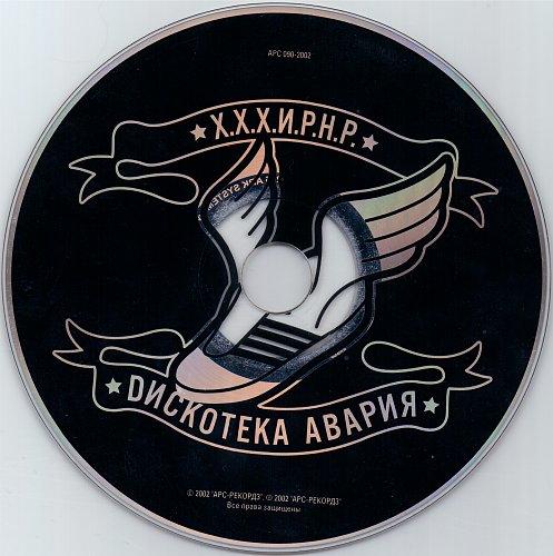 Дискотека Авария и Шнуров 2002 ХХХИРНР
