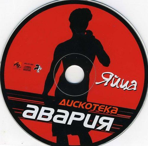 Дискотека Авария - Яйца - 2001