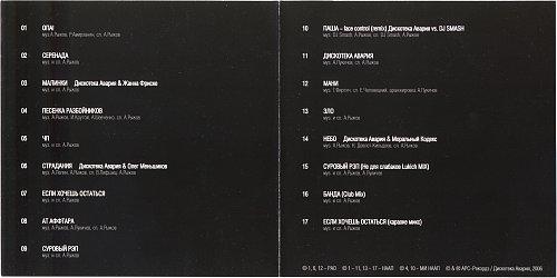 Дискотека Авария - Четверо парней (2006)