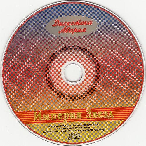 Дискотека Авария - Империя Звезд (2002)