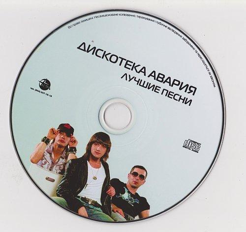 Дискотека Авария - Лучшие песни (2002)
