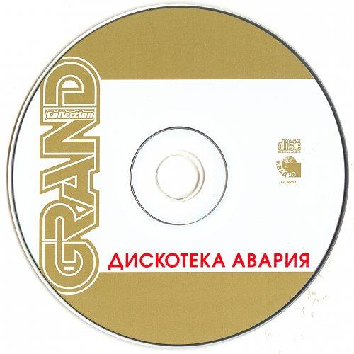 Дискотека Авария - Grand Collection (2009)