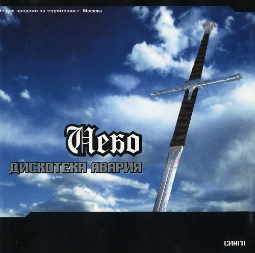 Дискотека Авария - Небо - 2003