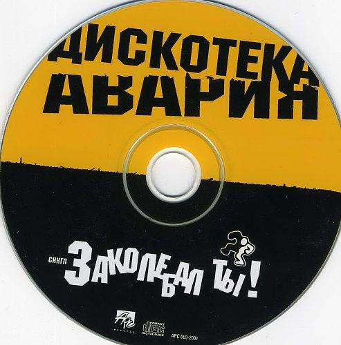 Дискотека Авария - Заколебал Ты! - 2001