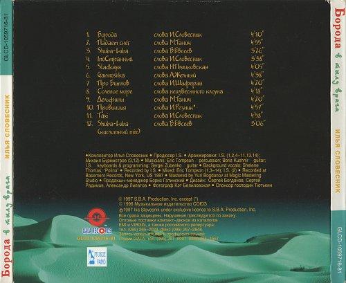 Словесник Илья - Борода в тылу врага (1997)