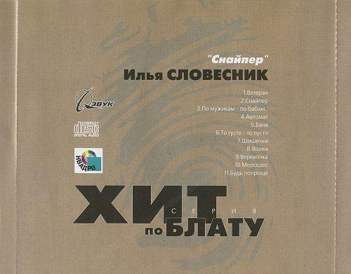 Словесник Илья - Снайпер 2000